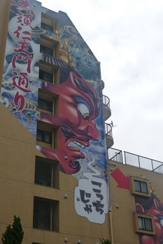 大須仁王門通り壁画.jpg