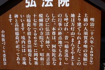 弘法院3.jpg