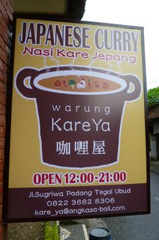 Kare-Ya1.jpg