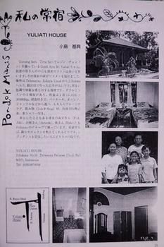Yuriati2.jpg